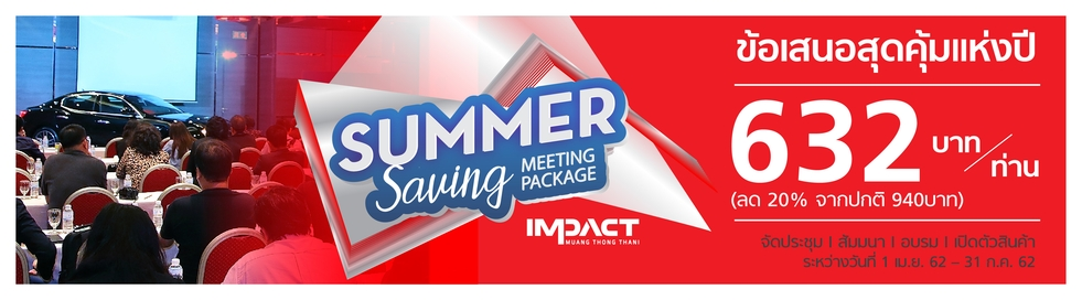 summer saving meeting package fam86