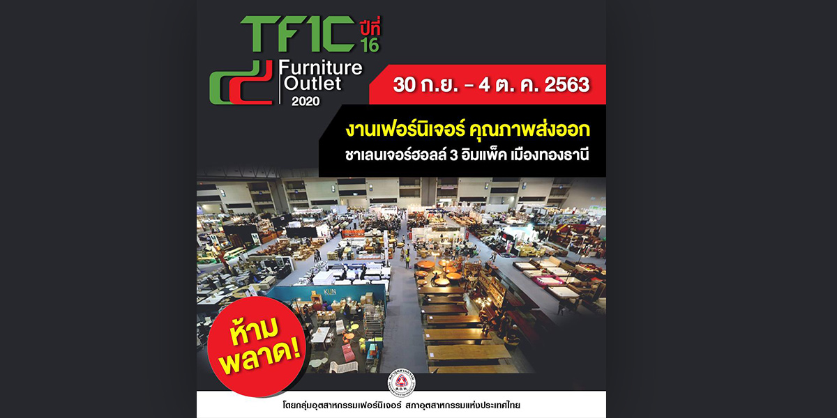 TFIC Furniture Outlet 2020